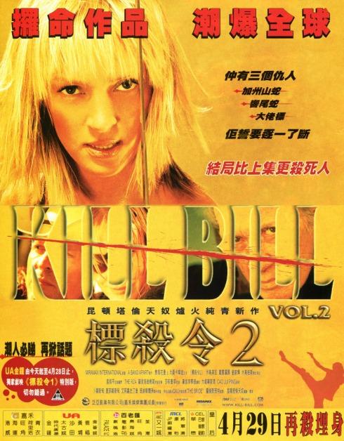 Kill_Bill2_07
